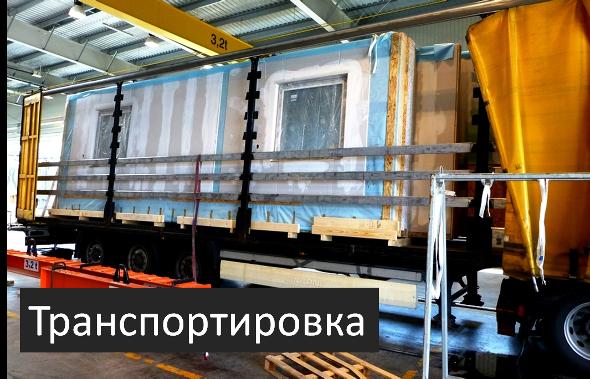 Stena-transportirovka